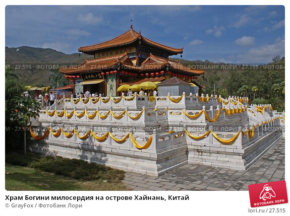 Храм Богини милосердия на острове Хайнань, Китай, фото № 27515, снято 1 января 2007 г. (c) GrayFox / Фотобанк Лори