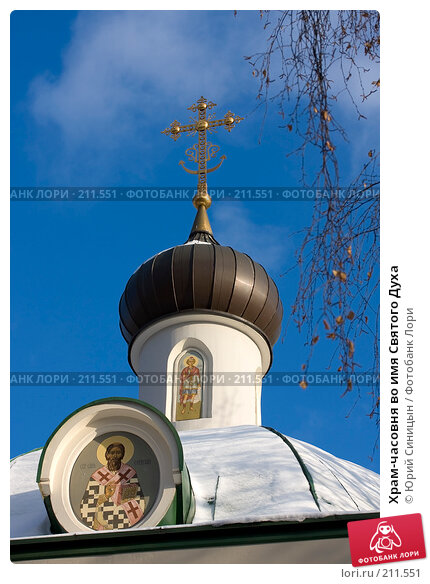 Купить «Храм-часовня во имя Святого Духа», фото № 211551, снято 24 января 2008 г. (c) Юрий Синицын / Фотобанк Лори
