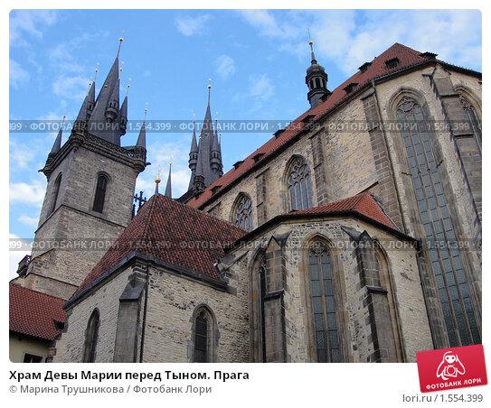 Храм Девы Марии перед Тыном. Прага (2010 год). Стоковое фото, фотограф Марина Трушникова / Фотобанк Лори