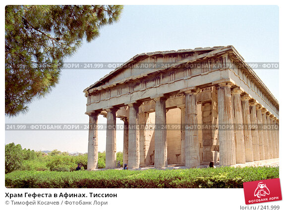 Храм Гефеста в Афинах. Тиссион, фото № 241999, снято 24 октября 2016 г. (c) Тимофей Косачев / Фотобанк Лори