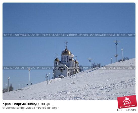 Храм Георгия Победоносца, фото № 83919, снято 10 апреля 2007 г. (c) Светлана Кириллова / Фотобанк Лори