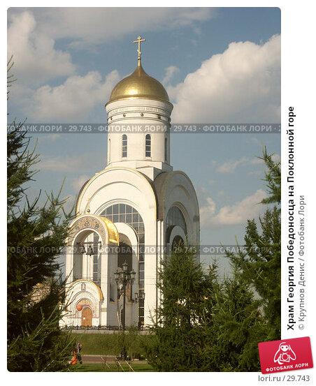 Храм Георгия Победоносца на Поклонной горе, фото № 29743, снято 25 июня 2005 г. (c) Крупнов Денис / Фотобанк Лори