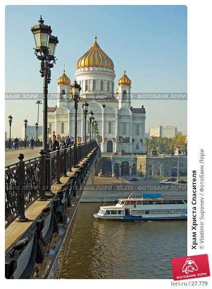 Купить «Храм Христа Спасителя», фото № 27779, снято 13 октября 2005 г. (c) Vladimir Suponev / Фотобанк Лори