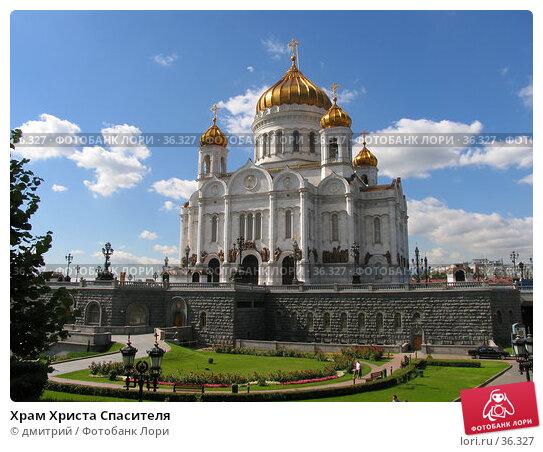 Купить «Храм Христа Спасителя», фото № 36327, снято 8 июля 2005 г. (c) дмитрий / Фотобанк Лори