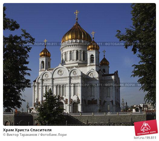 Храм Христа Спасителя, эксклюзивное фото № 99811, снято 15 июня 2006 г. (c) Виктор Тараканов / Фотобанк Лори