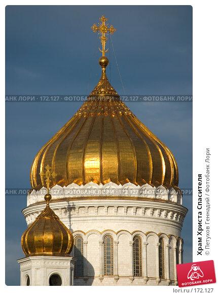 Храм Христа Спасителя, фото № 172127, снято 2 июня 2007 г. (c) Петухов Геннадий / Фотобанк Лори