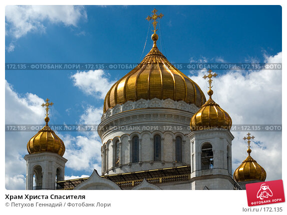 Храм Христа Спасителя, фото № 172135, снято 23 июня 2007 г. (c) Петухов Геннадий / Фотобанк Лори