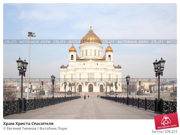 Храм Христа Спасителя, фото № 276211, снято 7 апреля 2008 г. (c) Евгений Тиняков / Фотобанк Лори