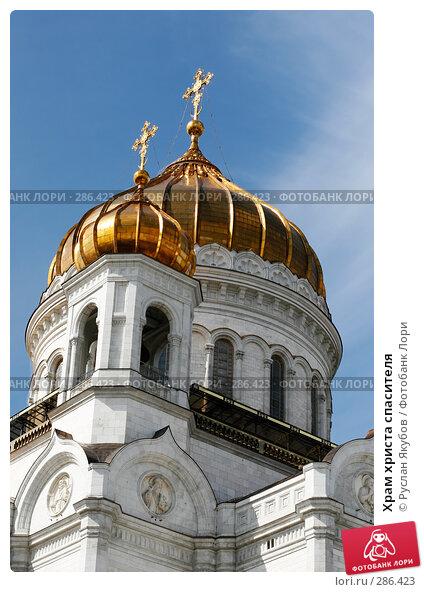 Храм христа спасителя, фото № 286423, снято 10 июня 2007 г. (c) Руслан Якубов / Фотобанк Лори