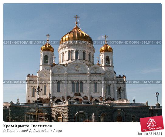 Храм Христа Спасителя, фото № 314511, снято 22 июля 2006 г. (c) Тарановский Д. / Фотобанк Лори