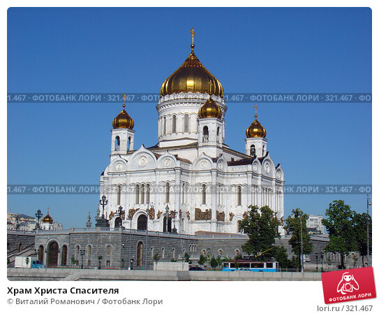 Храм Христа Спасителя, фото № 321467, снято 6 июля 2006 г. (c) Виталий Романович / Фотобанк Лори