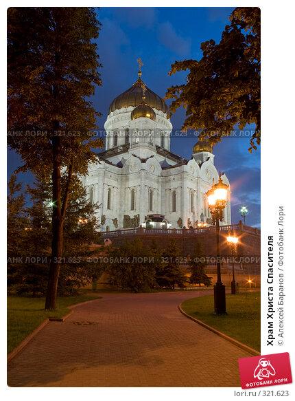 Храм Христа Спасителя, фото № 321623, снято 13 июня 2008 г. (c) Алексей Баранов / Фотобанк Лори