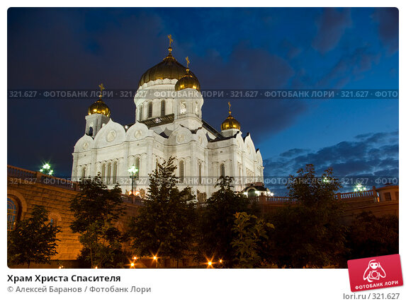 Храм Христа Спасителя, фото № 321627, снято 13 июня 2008 г. (c) Алексей Баранов / Фотобанк Лори