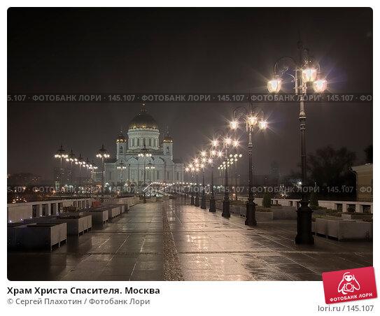 Храм Христа Спасителя. Москва, фото № 145107, снято 28 февраля 2017 г. (c) Сергей Плахотин / Фотобанк Лори