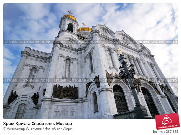 Храм Христа Спасителя. Москва, эксклюзивное фото № 287355, снято 11 февраля 2008 г. (c) Александр Алексеев / Фотобанк Лори