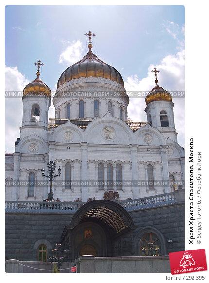 Купить «Храм Христа Спасителя. Москва», фото № 292395, снято 17 мая 2008 г. (c) Sergey Toronto / Фотобанк Лори