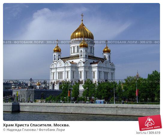 Храм Христа Спасителя. Москва., фото № 309619, снято 8 мая 2008 г. (c) Надежда Глазова / Фотобанк Лори