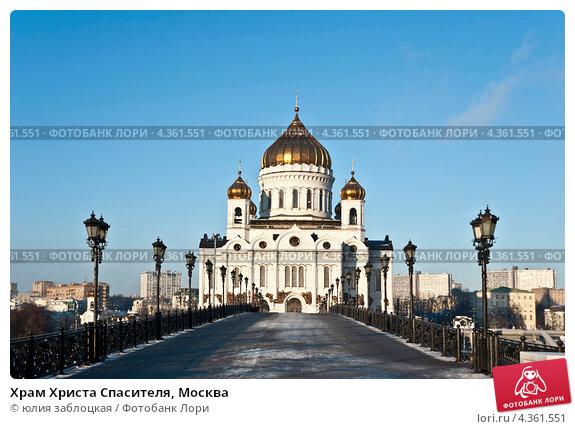 Храм Христа Спасителя, Москва (2012 год). Стоковое фото, фотограф юлия заблоцкая / Фотобанк Лори