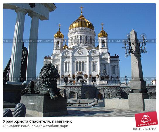 Храм Христа Спасителя, памятник, фото № 321435, снято 6 июля 2006 г. (c) Виталий Романович / Фотобанк Лори