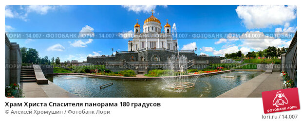 Храм Христа Спасителя панорама 180 градусов, фото № 14007, снято 4 декабря 2016 г. (c) Алексей Хромушин / Фотобанк Лори