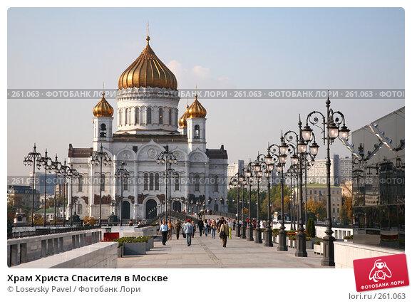 Храм Христа Спасителя в Москве, фото № 261063, снято 18 мая 2017 г. (c) Losevsky Pavel / Фотобанк Лори