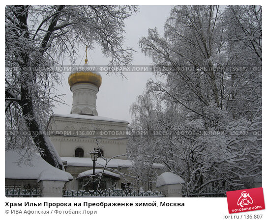 Храм Ильи Пророка на Преображенке зимой, Москва, фото № 136807, снято 16 февраля 2007 г. (c) ИВА Афонская / Фотобанк Лори
