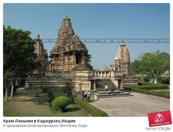 Купить «Храм Лакшми в Каджурахо,Индия», фото № 179299, снято 16 декабря 2007 г. (c) крижевская юлия валерьевна / Фотобанк Лори