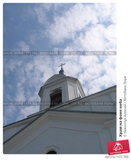 Храм на фоне неба, фото № 177703, снято 1 сентября 2007 г. (c) Никончук Алексей / Фотобанк Лори