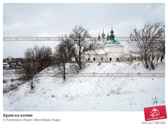 Купить «Храм на холме», фото № 128243, снято 18 ноября 2007 г. (c) Parmenov Pavel / Фотобанк Лори