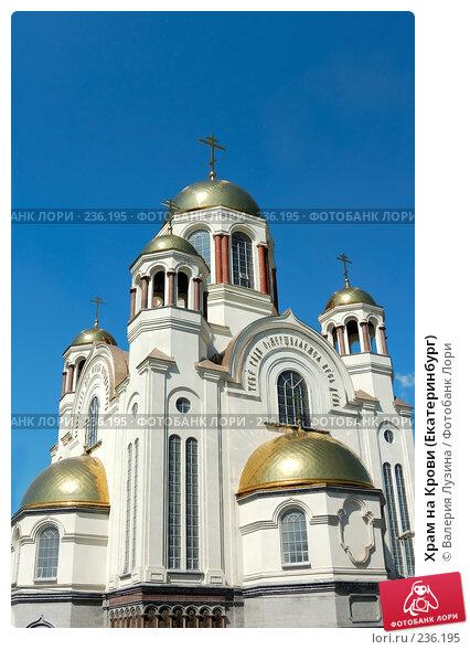Храм на Крови (Екатеринбург), фото № 236195, снято 29 июня 2007 г. (c) Валерия Потапова / Фотобанк Лори