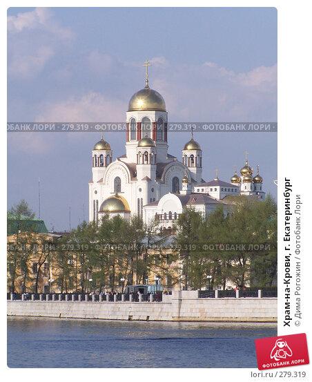 Храм-на-Крови, г. Екатеринбург, фото № 279319, снято 10 мая 2008 г. (c) Дима Рогожин / Фотобанк Лори