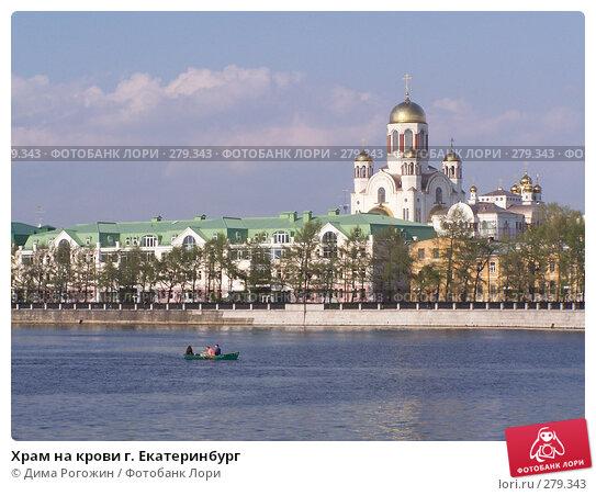 Храм на крови г. Екатеринбург, фото № 279343, снято 10 мая 2008 г. (c) Дима Рогожин / Фотобанк Лори