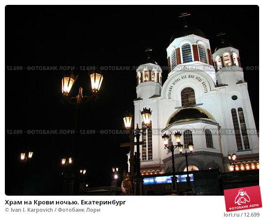 Храм на Крови ночью. Екатеринбург, эксклюзивное фото № 12699, снято 10 декабря 2005 г. (c) Ivan I. Karpovich / Фотобанк Лори