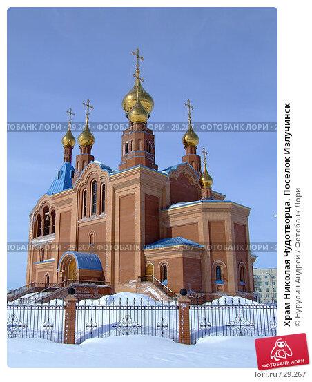 Купить «Храм Николая чудотворца», фото № 29267, снято 31 марта 2007 г. (c) Нурулин Андрей / Фотобанк Лори