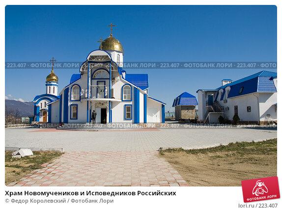 Храм Новомучеников и Исповедников Российских, фото № 223407, снято 12 марта 2008 г. (c) Федор Королевский / Фотобанк Лори