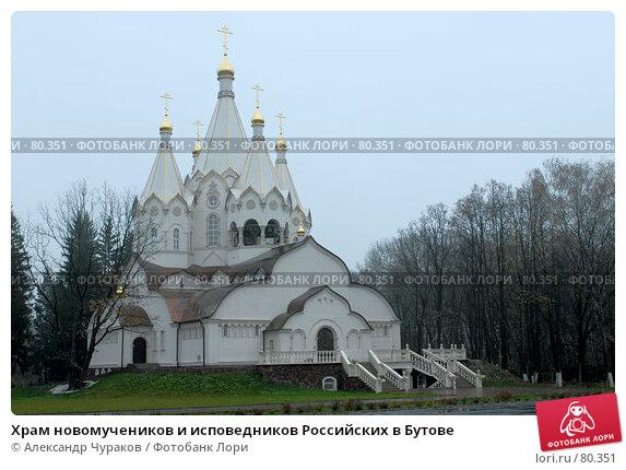 Храм новомучеников и исповедников Российских в Бутове, фото № 80351, снято 21 октября 2006 г. (c) Александр Чураков / Фотобанк Лори