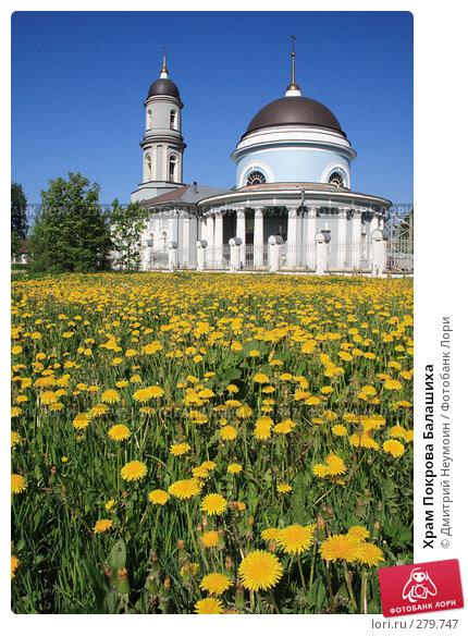 Купить «Храм Покрова Балашиха», эксклюзивное фото № 279747, снято 20 мая 2007 г. (c) Дмитрий Неумоин / Фотобанк Лори