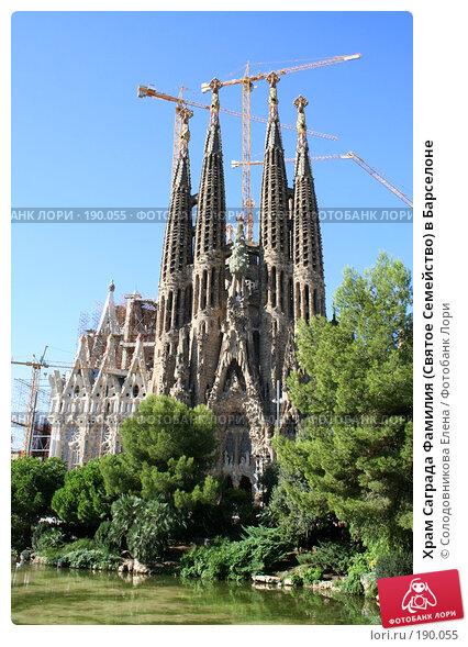 Храм Саграда Фамилия (Святое Семейство) в Барселоне, фото № 190055, снято 11 сентября 2005 г. (c) Солодовникова Елена / Фотобанк Лори