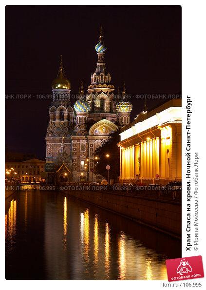 Храм Спаса на крови. Ночной Санкт-Петербург, фото № 106995, снято 14 сентября 2007 г. (c) Ирина Мойсеева / Фотобанк Лори