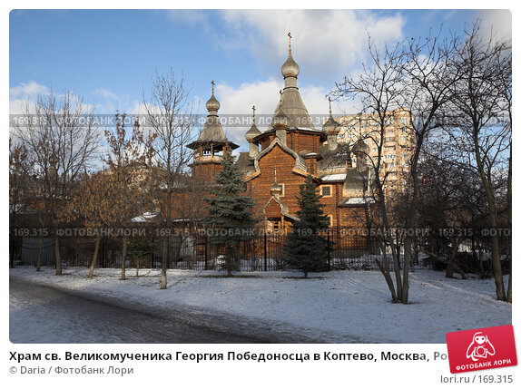 Храм св. Великомученика Георгия Победоносца в Коптево, Москва, Россия, фото № 169315, снято 17 февраля 2004 г. (c) Daria / Фотобанк Лори