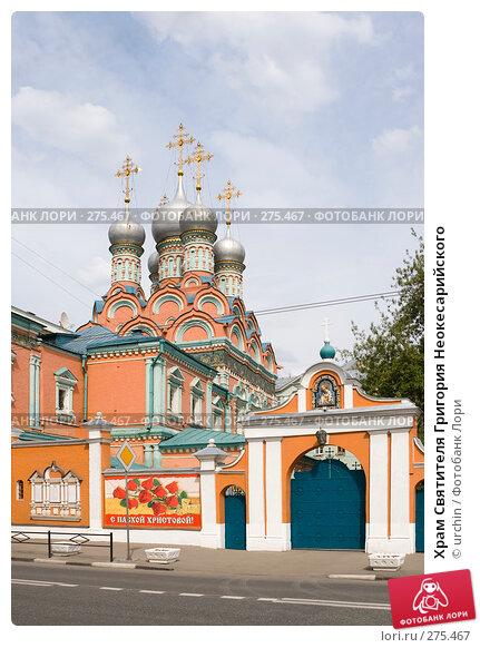Купить «Храм Святителя Григория Неокесарийского», фото № 275467, снято 1 мая 2008 г. (c) urchin / Фотобанк Лори
