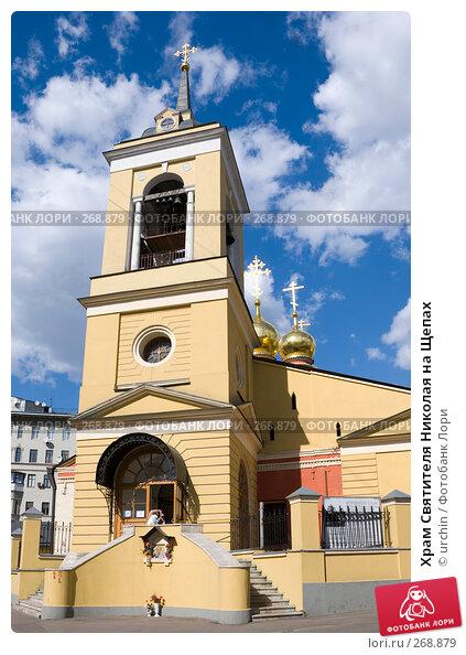 Купить «Храм Святителя Николая на Щепах», фото № 268879, снято 26 апреля 2008 г. (c) urchin / Фотобанк Лори