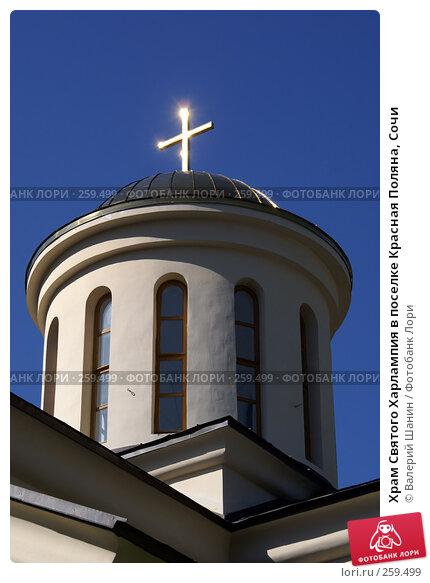 Храм Святого Харлампия в поселке Красная Поляна, Сочи, фото № 259499, снято 22 сентября 2007 г. (c) Валерий Шанин / Фотобанк Лори