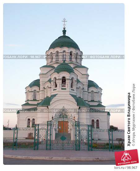 Храм Святого Владимира, фото № 98967, снято 10 июля 2003 г. (c) Игорь Муртазин / Фотобанк Лори