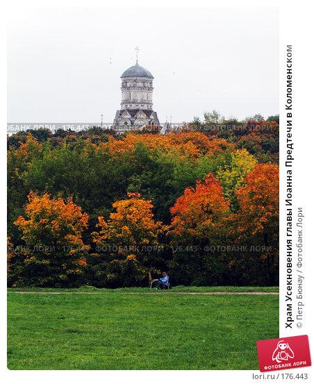 Храм Усекновения главы Иоанна Предтечи в Коломенском, фото № 176443, снято 27 сентября 2003 г. (c) Петр Бюнау / Фотобанк Лори