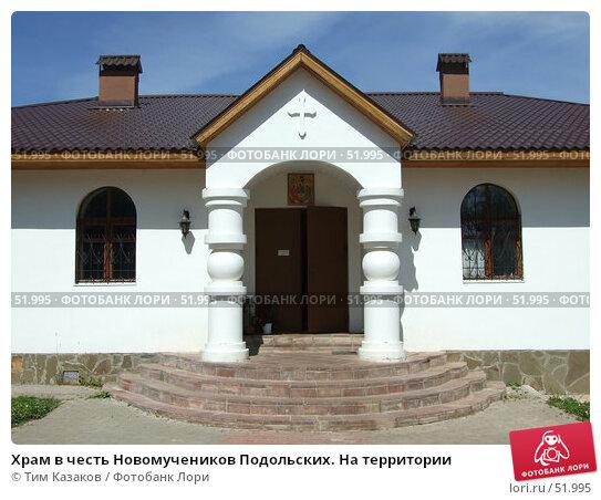Храм в честь Новомучеников Подольских. На территории, фото № 51995, снято 12 июня 2007 г. (c) Тим Казаков / Фотобанк Лори