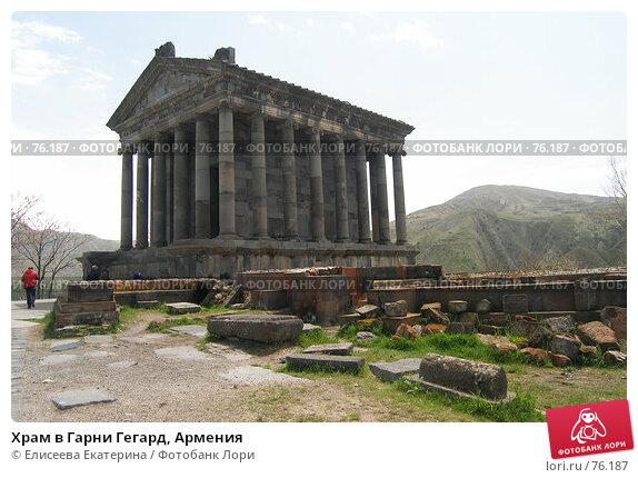 Храм в Гарни Гегард, Армения, фото № 76187, снято 2 мая 2007 г. (c) Елисеева Екатерина / Фотобанк Лори