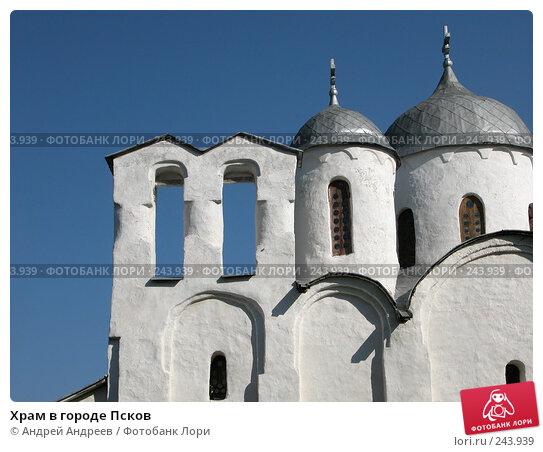 Храм в городе Псков, фото № 243939, снято 3 мая 2004 г. (c) Андрей Андреев / Фотобанк Лори