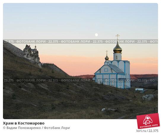 Храм в Костомарово, фото № 22375, снято 24 ноября 2004 г. (c) Вадим Пономаренко / Фотобанк Лори