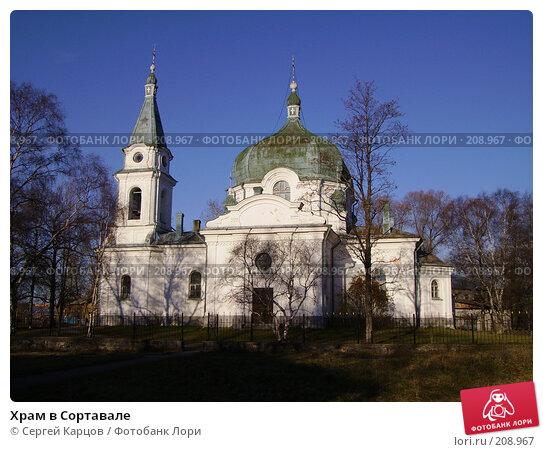 Храм в Сортавале, фото № 208967, снято 31 октября 2005 г. (c) Сергей Карцов / Фотобанк Лори
